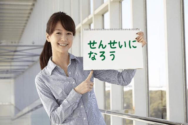 夢をかなえる通信制大学 小学校の先生を目指す!