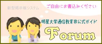 Forum335